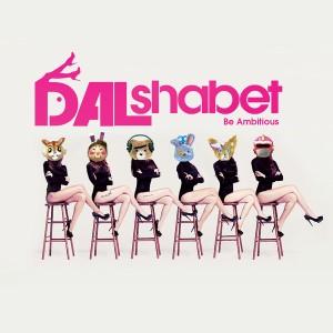 Dal_Shabet_Be_Ambitious_Album_Cover