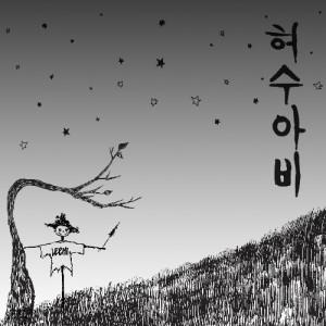 20121121_leehi_scarecrow