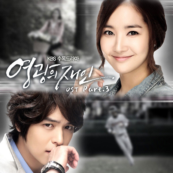 Missing you ost lyrics